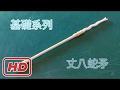 驚人的創作 - 30#從基礎學技巧——用竹筷製作丈八蛇矛!