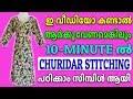 Churidar Stitching In Malayalam Simple Method