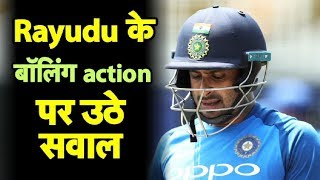 INDvsAUS: Ambati Rayudu reported for suspect bowling action by ICC | Sports Tak