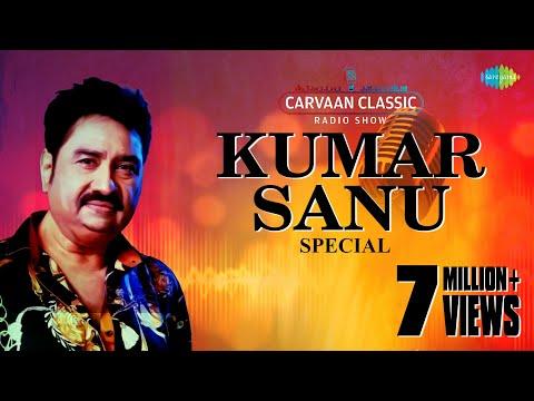 Weekend Classics Radio Show | Kumar Sanu Special | কুমার সানু  স্পেশাল | Kichhu Galpo, Kichhu Gaan