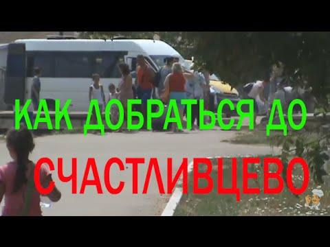 Как добраться из Новоалексеевки до Счасливцево на автобусе.