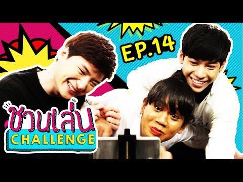 ชวนเล่น Challenge   'คริส-สิงโต' SOTUS The Series ขอมาล้างแค้น 'เจนนี่'   EP.14