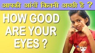आपकी आंखें कितनी अच्छी हैं? | How Good Are Your Eyes | Eye Test | 96% Fail | EshaSpark