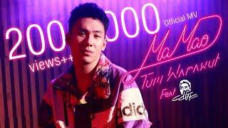 MAMAO - TUM WARAWUT Feat. CD GUNTEE [ OFFICIAL MV ]