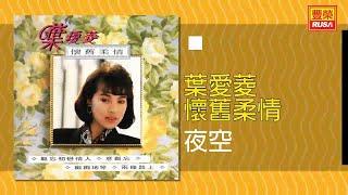 葉愛菱 - 夜空 [Original Music Audio]