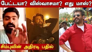 Petta Vs Viswasam – STR's Shocking Answer