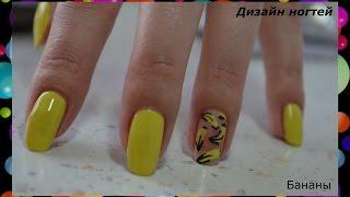 Летний маникюр для начинающих. Бананы на ногтях.