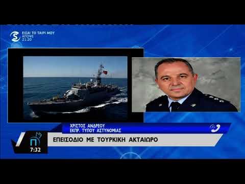 Τουρκική ακταιωρός άνοιξε πυρ και ανάγκασε σκάφος της λιμενικής να αποσυρθεί
