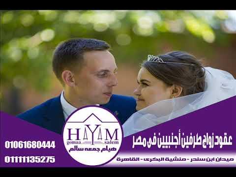 خطوات الزواج من اوروبية  –  قوأنين زوأج ألآجأنب في مصر و ألعألم ألعربى  , شؤن زوأج ألآجأنب في مصر و ألعألم ألعربى  , محأمي زوأج