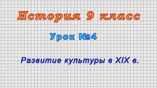 История 9 класс (Урок№4 - Развитие культуры в XIX в.)