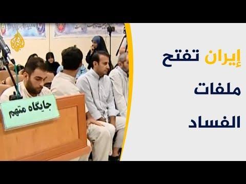 إيران تلاحق المفسدين الاقتصاديين في ذكرى الثورة  - 22:54-2019 / 2 / 10