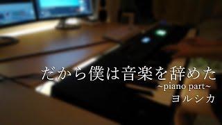 【ピアノ】だから僕は音楽を辞めたのピアノパートを一番だけ弾いてみた - ヨルシカ