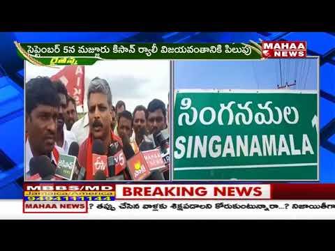 అనంతపురం జిల్లా రైతులకు రూ .200 కోట్లు పంట నష్టం  | Mahaa News