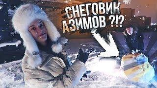 АЗИМОВ ЧЕЛЛЕНДЖ | СЛЕПИЛИ СНЕГОВИКА С JOSKIY...