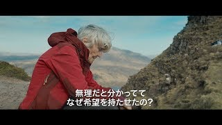 『イーディ、83歳 はじめての山登り』予告編