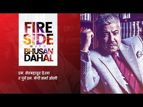 Fireside | फायर साइड - प्रम. शेरबहादुर देउवा र पुर्व प्रम. केपी शर्मा ओली