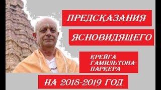 видео Прогноз астрологов на 2018 год для России
