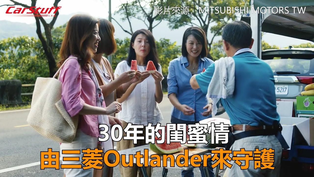30年的閨蜜情 由三菱Outlander來守護