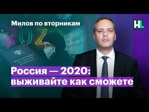 Россия-2020: выживайте как