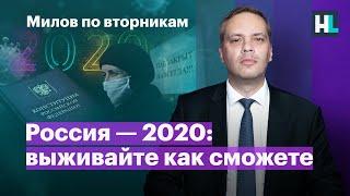 Россия-2020: выживайте как сможете
