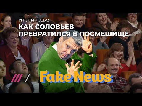 Как в 2019 Соловьев превратился в посмешище