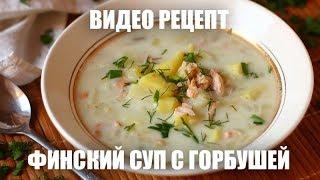 Финский суп с горбушей - видео рецепт