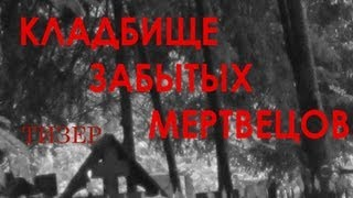 Кладбище забытых мертвецов. Тизер (Русский фильм ужасов)