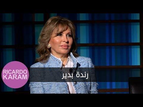 Maa Ricardo Karam - Randa Bdeir | مع ريكاردو كرم - رندة بدير