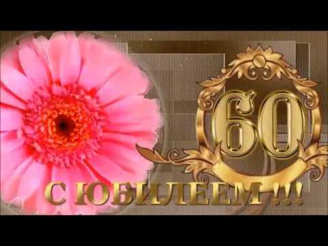 Поздравить брата с днем рождения 60 летием