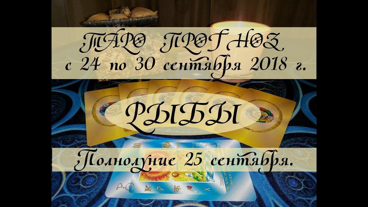 РЫБЫ. Таро прогноз на неделю с 24 по 30 сентября 2018 г. Таро гадание.