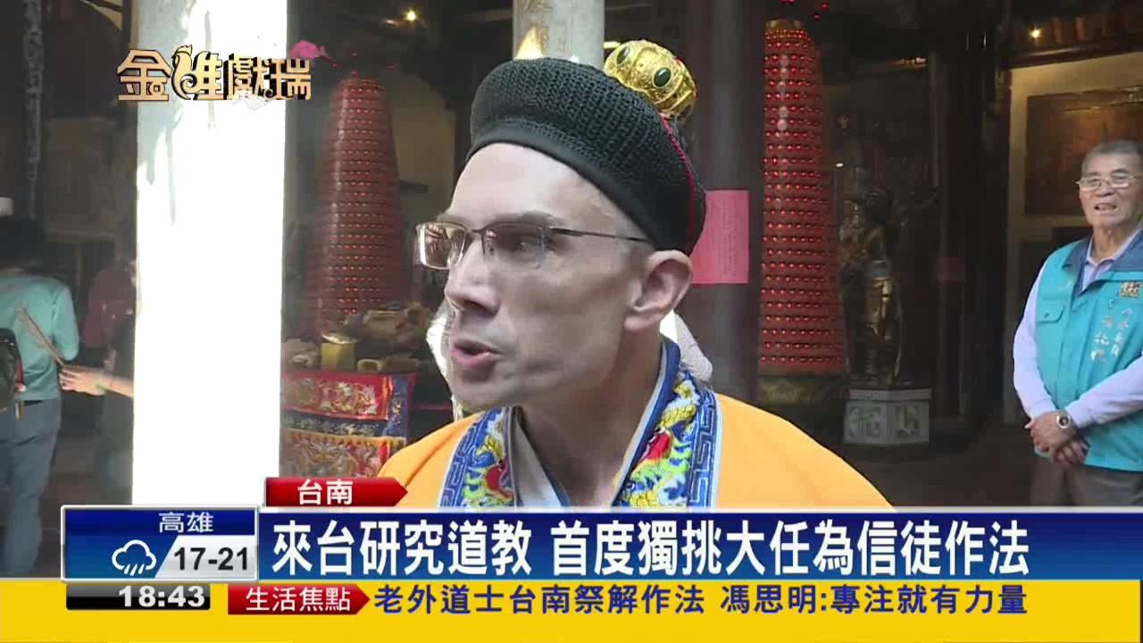 2017春節-老外道士祭解作法 馮思明:專注就有力量-民視新聞 - YouTube