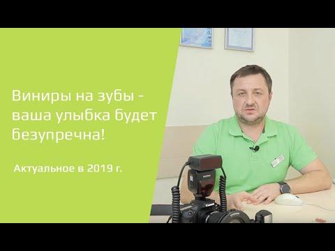 """Виниры и люминиры в Минске в стоматологии """"Профидент"""""""
