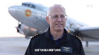 《军迷行天下》 20200101 二战老飞机的新航线|军迷天下
