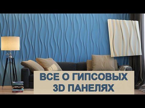 Гипсовые 3D панели для стен купить стеновые 3Д панели из