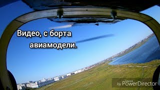 Небольшое видео с борта авиамодели.(, 2018-09-03T03:41:07.000Z)