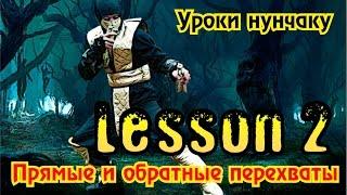 Скорпион (Нунчаку) Урок №2 - Прямые и обратные перехваты