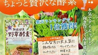 野草酵素(熟成健美)購入・通販・口コミ・効果・評判
