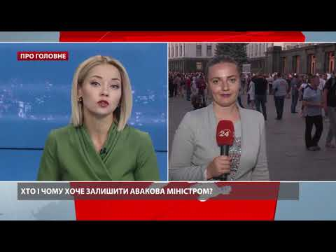 Аваков – чорт: українці вийшли на акцію проти міністра