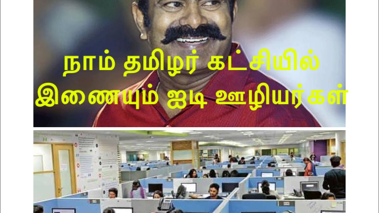 Seeman | நாம் தமிழர் கட்சியில் இணையும் ஐடி ஊழியர்கள் | NTK | NaamTamilarKatchi | IT Employees