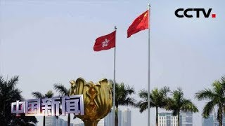 [中国新闻] 香港中联办严厉谴责极端激进分子侮辱国旗行径 | CCTV中文国际