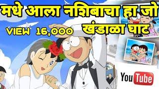 Khandala Ghat    Ye Re Ye Re Paisa    Mr Artist marathi song 2018