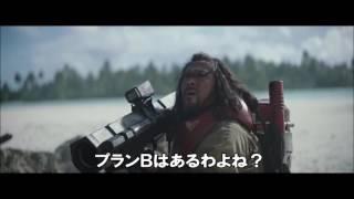 映画『ローグ・ワン/スター・ウォーズ・ストーリー』日本版予告編3