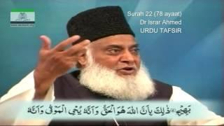 22 Surah Hajj Dr Israr Ahmed Urdu