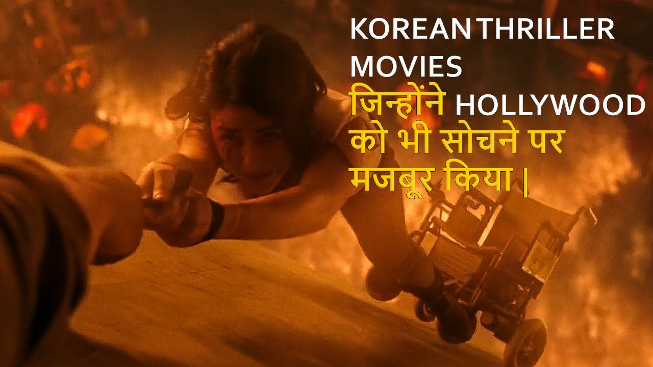 Download Top 10 Best Thriller Korean Movies Better Than Hollywood Movies In Hindi & Eng