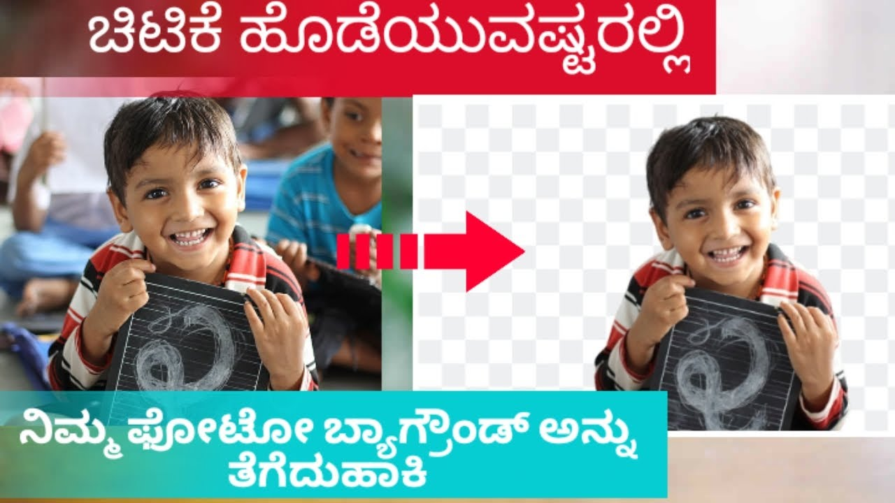 ಫೋಟೋ ಬ್ಯಾಗ್ರೌಂಡ್ ಅನ್ನು ಸುಲಭವಾಗಿ ತೆಗೆದುಹಾಕಿ| How to remove photo background in Kannada