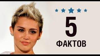 Майли Сайрус - 5 Фактов о знаменитости    Miley Cyrus