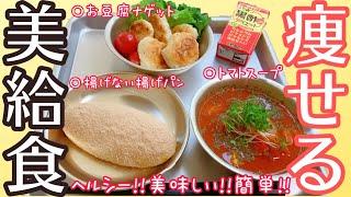 【美給食】【痩せる】揚げずに美味しい揚げパン給食!!
