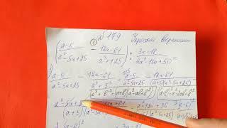 179 Алгебра 9 класс. Упростите выражение. Дробно рациональные уравнения решение