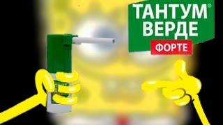 Пародия на рекламу ТАНТУМ ВЕРДЕ ФОРТЕ [feat. Тимат...