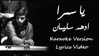 """Ya Samra"" Karaoke Version For Adham Seliman (Lyrics) l اغنية ""يا سمرا"" موسيقي فقط بالكلمات"